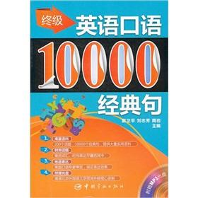 10000(MP3) [](Chinese Edition): DAI WEI PING