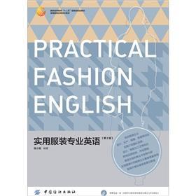 Practical Fashion English(Chinese Edition): ZHANG XIAO LIANG