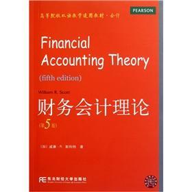 Financial Accounting Theory: fifth edition: WEI LIAN ?R? SI KE TE