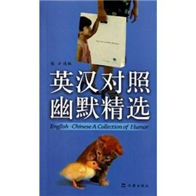 English-Chinese A Collection of Humor(Chinese Edition): BEN SHE.YI MING