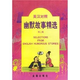 Selections from English Humorous Stories(Chinese Edition): BEN SHE.YI MING