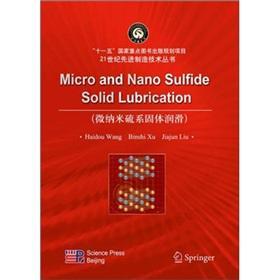 Micro and Nano Sulfide Solid Lubrication: WANG HAI DOU