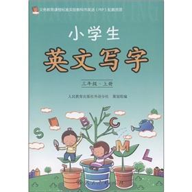 PEP:3() [](Chinese Edition): REN MIN JIAO YU CHU BAN SHE WAI YU FEN SHE