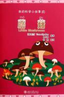 Little Mushroom: Victor Siye Bao