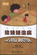 A Doll Doctor: LI YAN HU