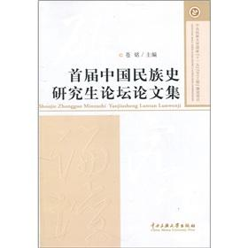 First Chinese National History Graduate Forum Proceedings [Paperback]: BEN SHE.YI MING