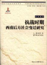 The Southwest behind the Social Change [Paperback](Chinese Edition): BEN SHE.YI MING