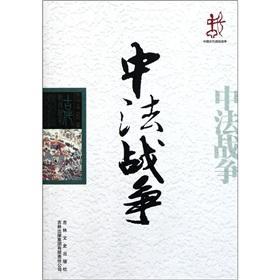 Chinese ancient Battle of War: Sino-French War: SONG LI LI