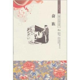 She Nationality [Paperback]: BEN SHE.YI MING