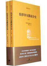 History Of The Pelopponesian War(Chinese Edition): XIU XI DI DE (Thucydides)