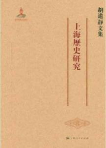 The Hu Daojing Anthology: Historical Research [hardcover](Chinese Edition): HU DAO JING