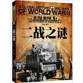 A Global History of World War II: the Mysteries. of World War 2(Chinese Edition): LI LI