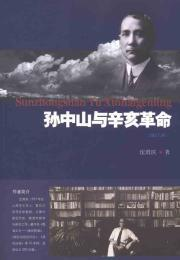 Sun Yat-sen and the Revolution (update) [Paperback](Chinese Edition): SHEN WEI BIN