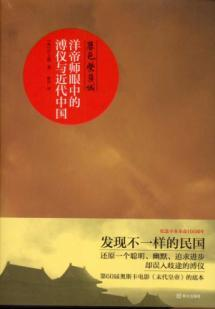 Twilight in the Forbidden the City(Chinese Edition): ZHUANG SHI DUN