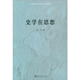 Historians in thinking [Paperback](Chinese Edition): LEI GE