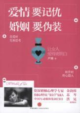 The Wisdom of Love(Chinese Edition): YIN NA