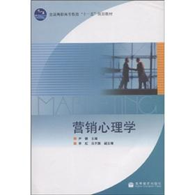 Marketing Psychology [Paperback](Chinese Edition): YIN JIAN
