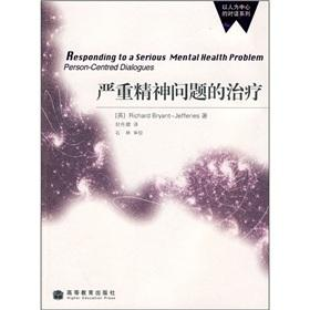 Treatment of severe mental disorder [paperback](Chinese Edition): JIE FU RUI SI (Jefferies R.B.)