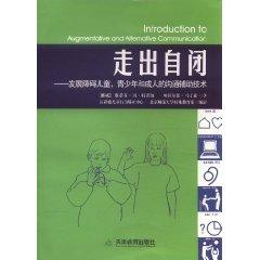 Introduction to Augmentative and Alternative Communication(Chinese Edition): SI DI FEN FENG TE CI ...