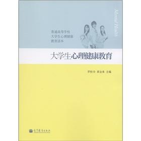 Mental Health Education [Paperback](Chinese Edition): BEN SHE.YI MING