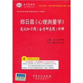 St. before learning Jung Chang psychometric notes and exercises (including to Kaoyan Zhenti) ...