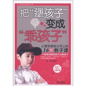 Stubborn child into a good boy: psychologists teach parents on the 16 sub-class [Paperback](Chinese...