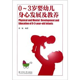 Physical and Mental Development. and Education of the 0-3-Year-Old-Infants(Chinese Edition): TANG ...