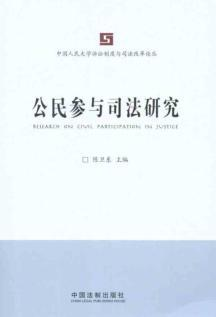 Research on Civil Participation in Justice(Chinese Edition): BEN SHE.YI MING