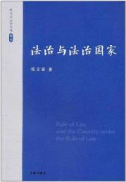 Rule od Law and the the Country Under the Rule of Law(Chinese Edition): ZHANG WEN XIAN
