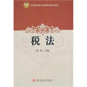 National vocational education quality planning textbooks Tax Law [Paperback](Chinese Edition): ...