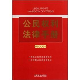 Civil rights law manual (color annotated version) [Paperback](Chinese Edition): ZHONG GUO FA ZHI ...