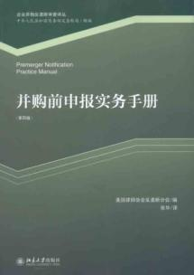 Premerger Notification Practice Manual(Chinese Edition): BEN SHE.YI MING