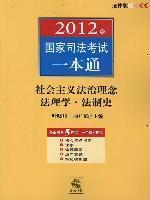 2012 National Judicial Examination of a boundary: the socialist concept of law Jurisprudence Legal ...