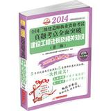 2012 Constructor Qualification the examination Zhenti test centers of the country two full ...