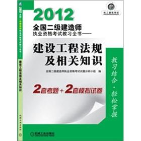 2012 two construction Qualification Exam Mannequin book: SHI TI FEN