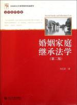 Marital-the Family and Inheritance Law.(Chinese Edition): MA YI NAN