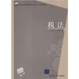 Tax Law [Paperback](Chinese Edition): WANG ZHONG XIAO