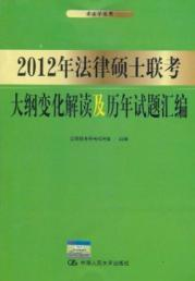 2012 Master of Laws entrance exam outline changes in interpretation and previous questions assembly...
