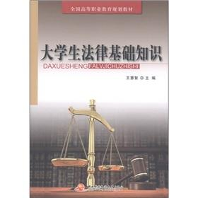 Students' basic knowledge of law [Paperback](Chinese Edition): BEN SHE.YI MING