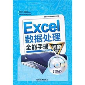 Excel()(DVD1) []: Excel SHU JU