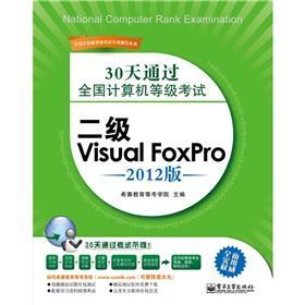 30:2Visual FoxPro(2012) []: XI SAI JIAO YU DENG KAO XUE YUAN