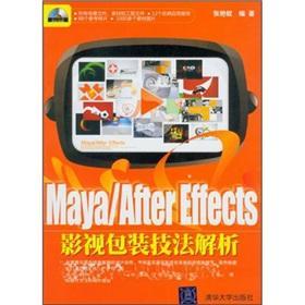 MAYA/After Effects(DVD-ROM1) []: ZHANG YAN CHAI