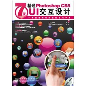 7Photoshop CS5 UI(DVD-ROM1) []: ZHANG XIAO JING