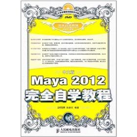Maya 2012(DVD1) []: CHEN LU SHI