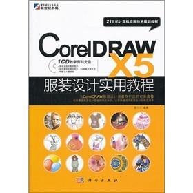 CorelDRAW X5(CD1) []: WENG XIAO CHUAN