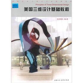 Principles of Three-Dimensional Design: SI DI FEN LV JIN