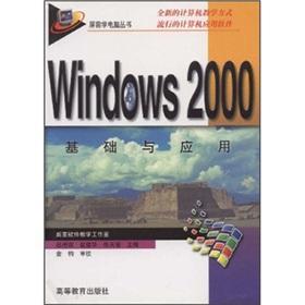 Windows2000 []: BEN SHE.YI MING