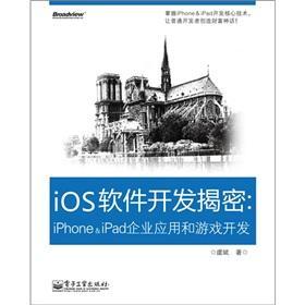 iOS:iPhone&iPad(DVD1) [](Chinese Edition): YU BIN