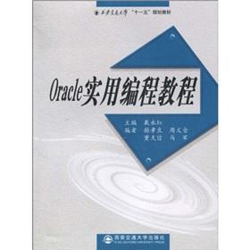 Oracle []: BEN SHE.YI MING