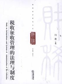 Study on Jurisprudence and Systems of the Administration of Tax Collection(Chinese Edition): BEN ...